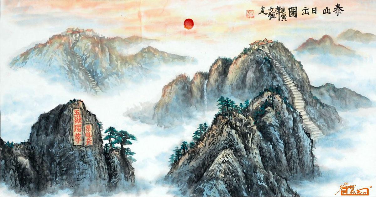 李云恒-泰山日出图-淘宝-名人字画-中国书画服务中心
